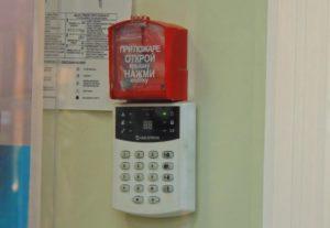 Как отключить пожарную сигнализацию